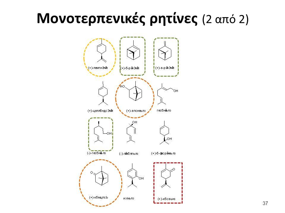 Μονοτερπενικές ρητίνες (2 από 2) 37