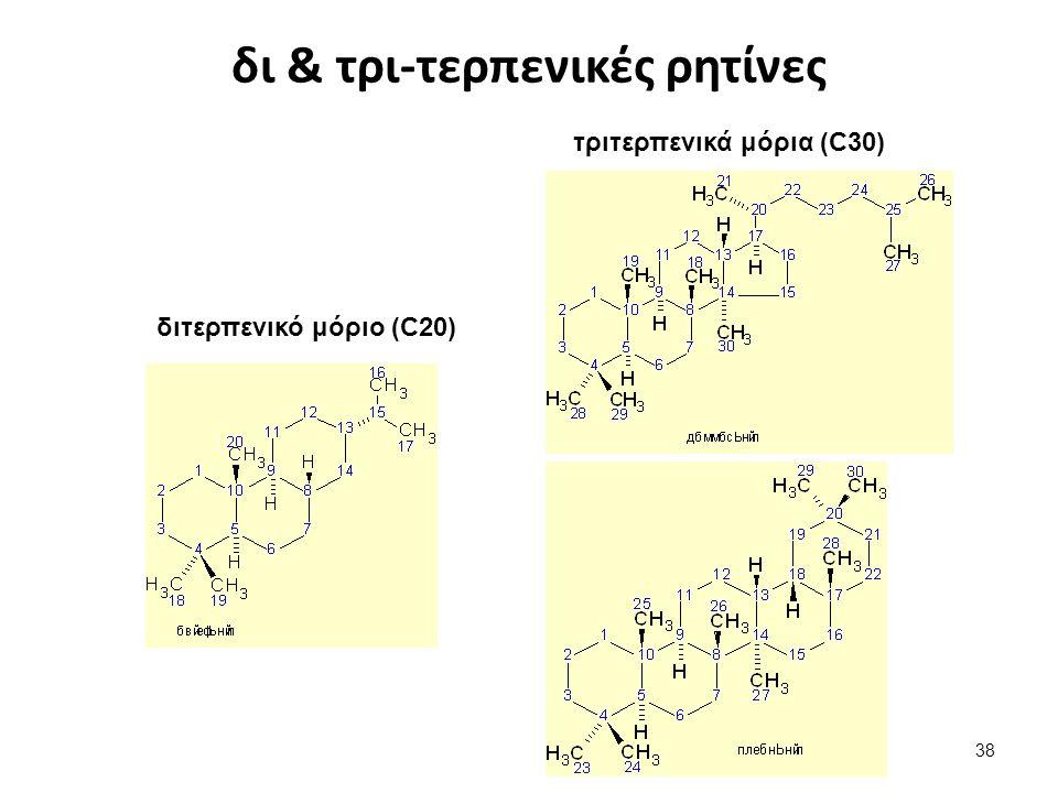 δι & τρι-τερπενικές ρητίνες διτερπενικό μόριο (C20) τριτερπενικά μόρια (C30) 38