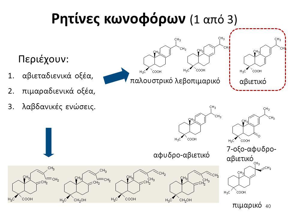 Ρητίνες κωνοφόρων (1 από 3) Περιέχουν: 1.αβιεταδιενικά οξέα, 2.πιμαραδιενικά οξέα, 3.λαβδανικές ενώσεις.