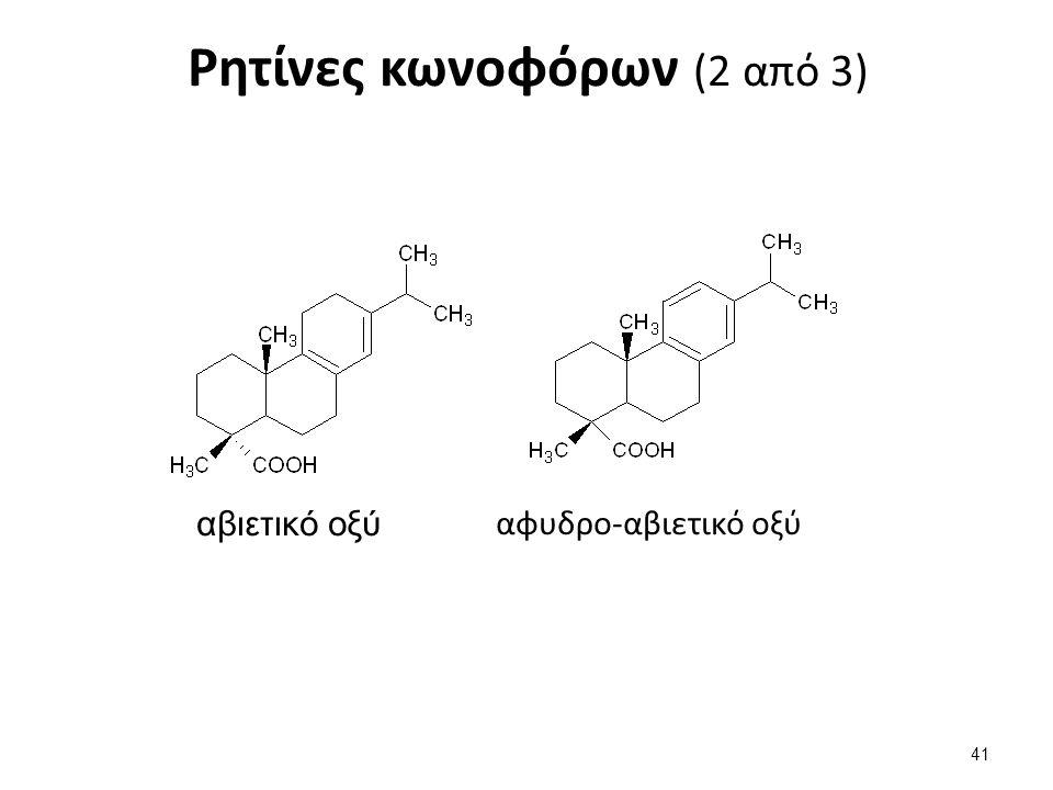 Ρητίνες κωνοφόρων (2 από 3) αβιετικό οξύ αφυδρο-αβιετικό οξύ 41