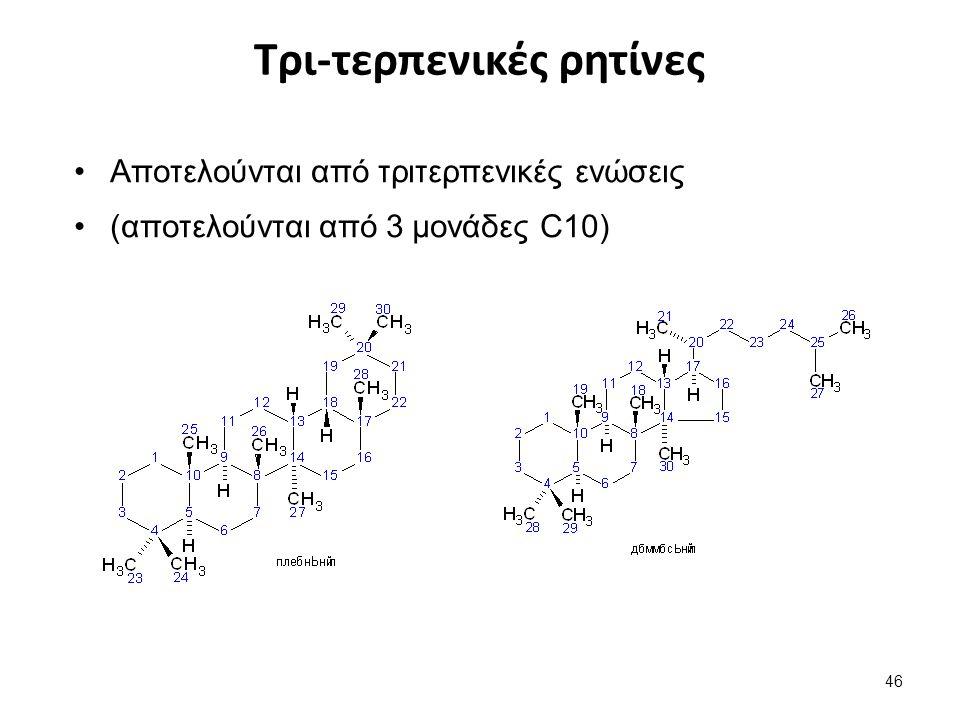 Τρι-τερπενικές ρητίνες Αποτελούνται από τριτερπενικές ενώσεις (αποτελούνται από 3 μονάδες C10) 46