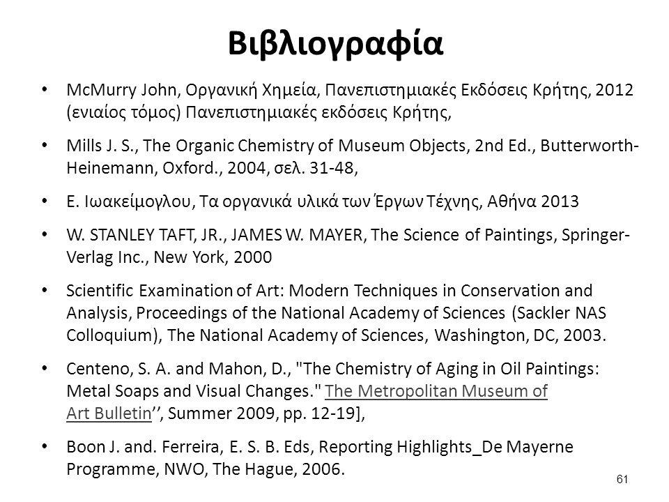 Βιβλιογραφία McMurry John, Οργανική Χημεία, Πανεπιστημιακές Εκδόσεις Κρήτης, 2012 (ενιαίος τόμος) Πανεπιστημιακές εκδόσεις Κρήτης, Mills J.