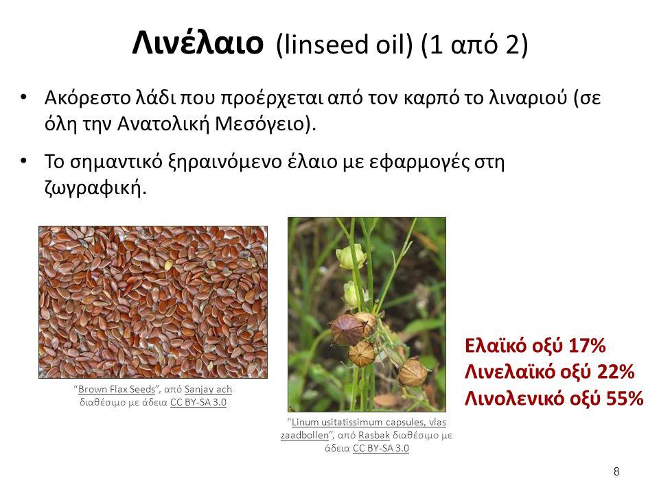 Λινέλαιο (linseed oil) (1 από 2) Ακόρεστο λάδι που προέρχεται από τον καρπό το λιναριού (σε όλη την Ανατολική Μεσόγειο).