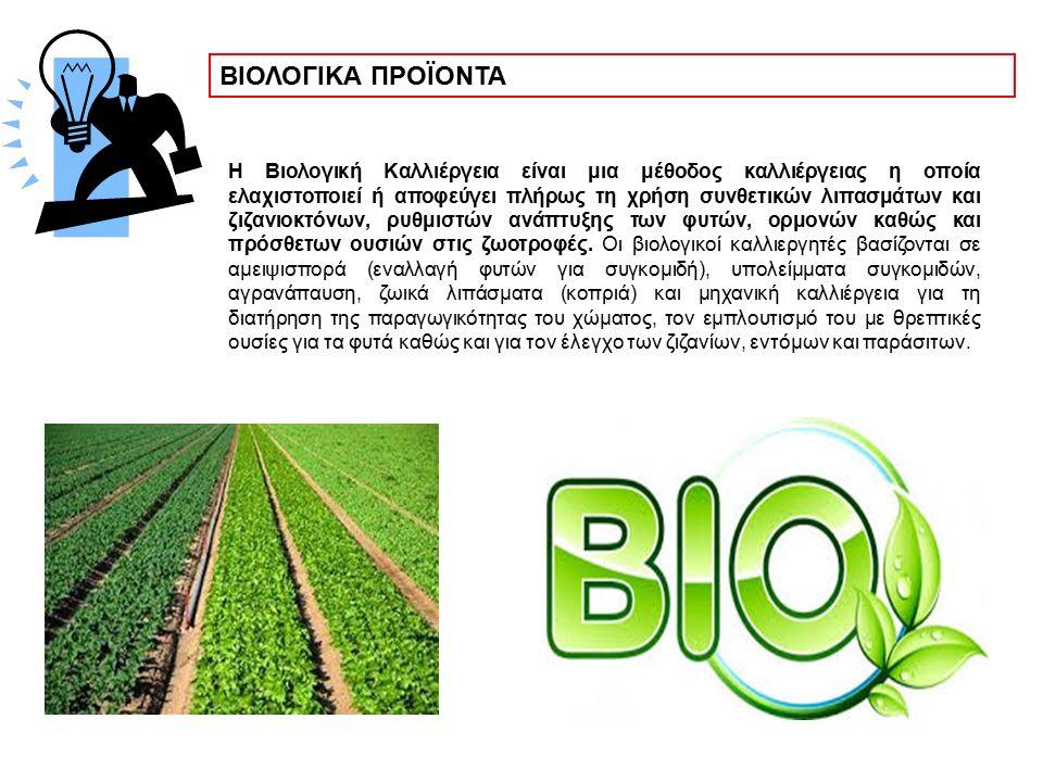 Η Βιολογική Καλλιέργεια είναι μια μέθοδος καλλιέργειας η οποία ελαχιστοποιεί ή αποφεύγει πλήρως τη χρήση συνθετικών λιπασμάτων και ζιζανιοκτόνων, ρυθμιστών ανάπτυξης των φυτών, ορμονών καθώς και πρόσθετων ουσιών στις ζωοτροφές.
