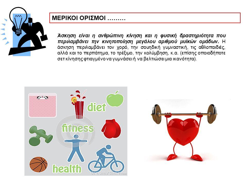 Άσκηση είναι η ανθρώπινη κίνηση και η φυσική δραστηριότητα που περιλαμβάνει την κινητοποίηση μεγάλου αριθμού μυϊκών ομάδων.