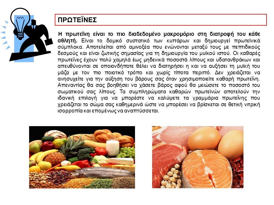 Η πρωτεΐνη είναι το πιο διαδεδομένο μακρομόριο στη διατροφή του κάθε αθλητή.