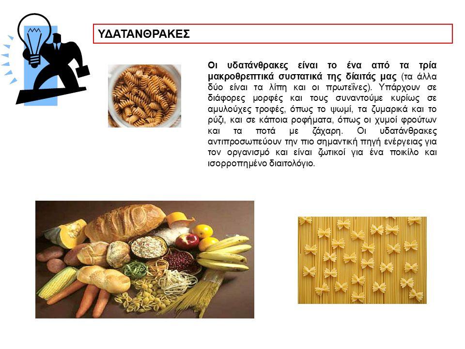 Η Παραδοσιακή Μεσογειακή Διατροφή, ύστερα από μελέτες και στη χώρα μας και αλλού, έχει αποδειχτεί η πιο υγιεινή διατροφή.