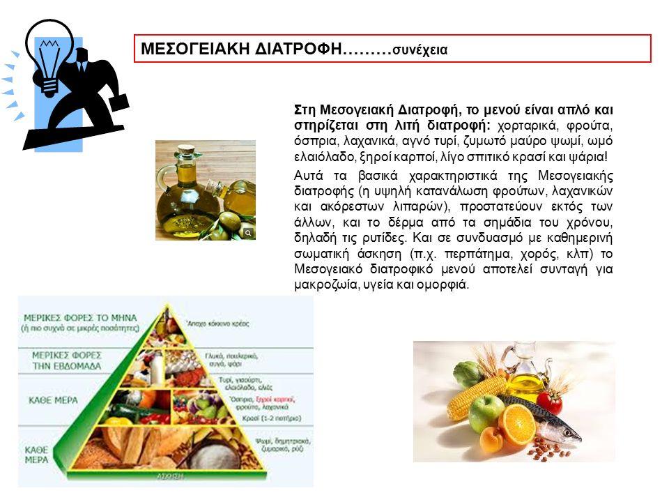 Στη Μεσογειακή Διατροφή, το μενού είναι απλό και στηρίζεται στη λιτή διατροφή: χορταρικά, φρούτα, όσπρια, λαχανικά, αγνό τυρί, ζυμωτό μαύρο ψωμί, ωμό ελαιόλαδο, ξηροί καρποί, λίγο σπιτικό κρασί και ψάρια.