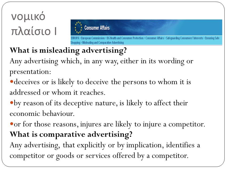 «… η διαφημιστική δαπάνη συνέχισε την θεαματική πτωτική της πορεία και τον Ιανουάριο του 2013 (-28%) http://www.marketingweek.gr/default.asp pid=9&la=1&cID=2&arId=45643 Τρά π εζες Κανάλια Τηλεο π τικοί π αραγωγοί Διαφημιζόμενοι Διαφημιστές
