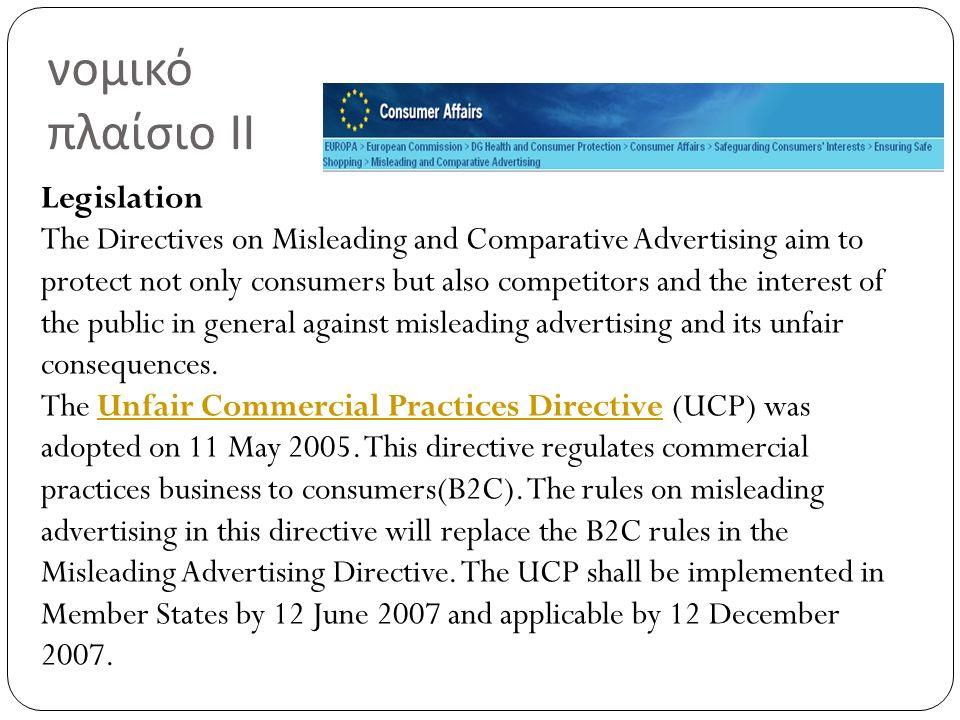 νομικό πλαίσιο Ι What is misleading advertising.