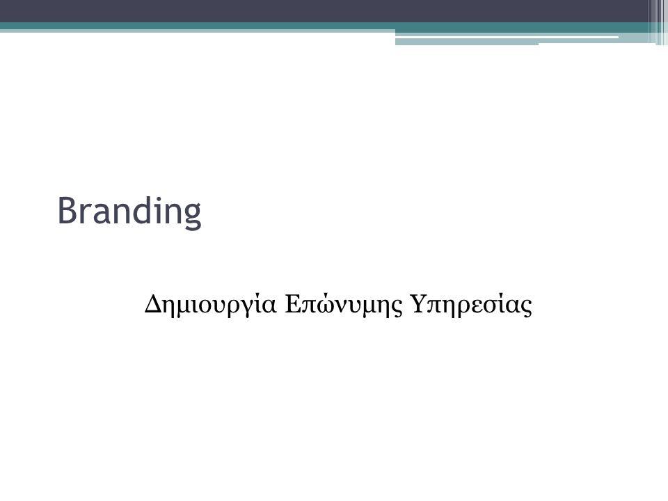 Branding Δημιουργία Επώνυμης Υπηρεσίας
