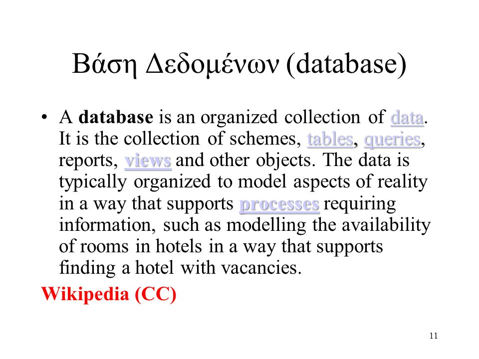 Βάση Δεδομένων (database) data tablesdata tables, queries views processesA database is an organized collection of data.