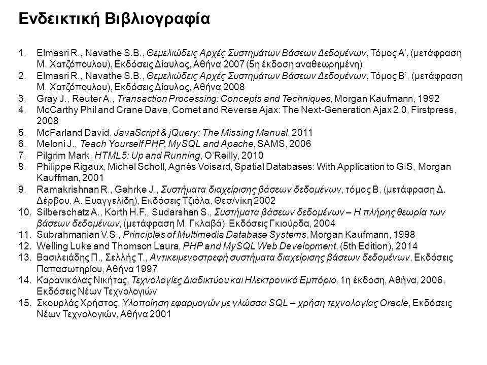 Ενδεικτική Βιβλιογραφία 1.Elmasri R., Navathe S.B., Θεμελιώδεις Αρχές Συστημάτων Βάσεων Δεδομένων, Τόμος Α', (μετάφραση Μ.