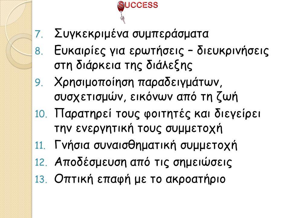 7. Συγκεκριμένα συμπεράσματα 8.