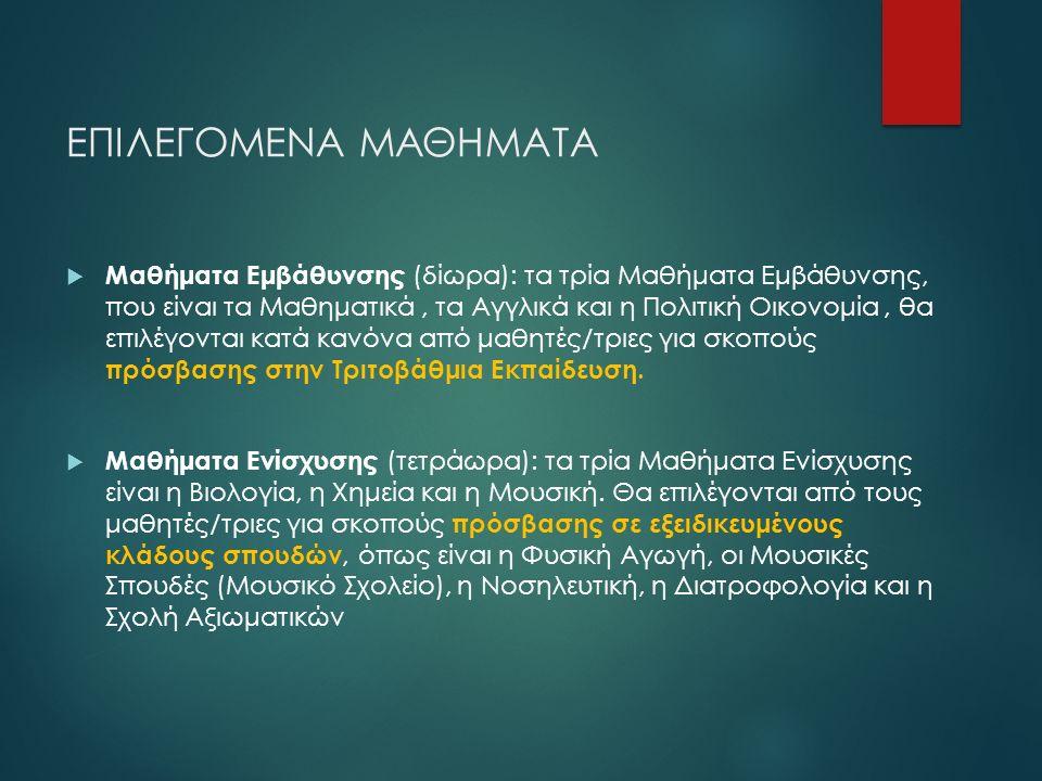 ΕΠΙΛΕΓΟΜΕΝΑ ΜΑΘΗΜΑΤΑ  Μαθήματα Εμβάθυνσης (δίωρα): τα τρία Μαθήματα Εμβάθυνσης, που είναι τα Μαθηματικά, τα Αγγλικά και η Πολιτική Οικονομία, θα επιλ