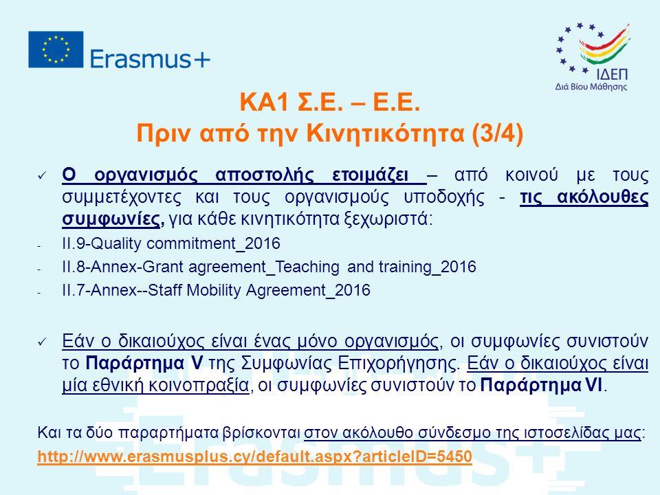 ΚΑ1 Σ.Ε. – Ε.Ε. ΜΤ - Καταχώρηση των Συμμετεχόντων Οργανισμών
