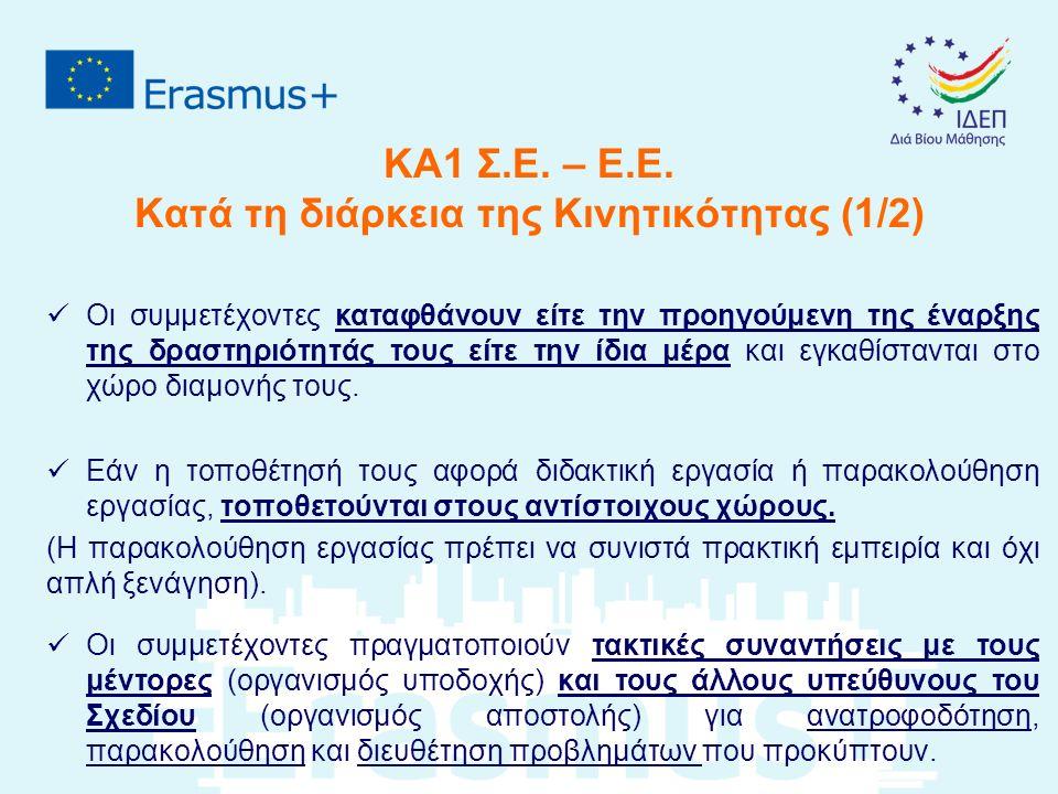 ΚΑ1 Σ.Ε.– Ε.Ε.