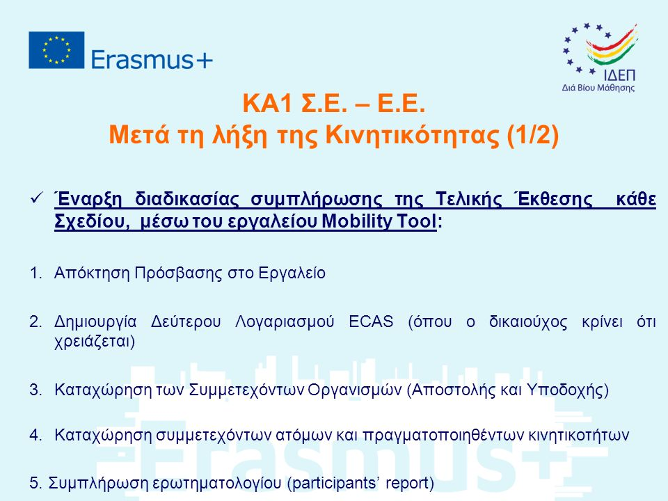 Σύνδεσμος για Πρόσβαση στο Mobility Tool: https://webgate.ec.europa.eu/eac/mobility/ ΚΑ1 Σ.Ε.