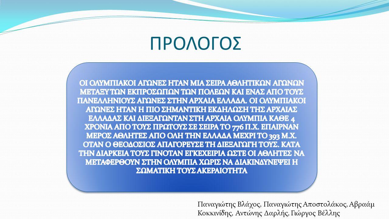 ΠΡΟΛΟΓΟΣ Παναγιώτης Βλάχος, Παναγιώτης Αποστολάκος, Αβραάμ Κοκκινίδης, Αντώνης Δαρλής, Γιώργος Βέλλης