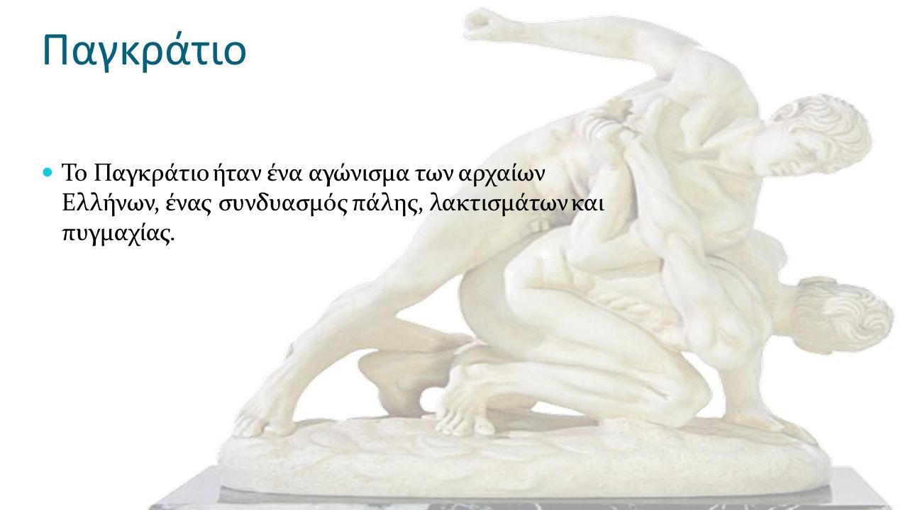 Παγκράτιο Το Παγκράτιο ήταν ένα αγώνισμα των αρχαίων Ελλήνων, ένας συνδυασμός πάλης, λακτισμάτων και πυγμαχίας.