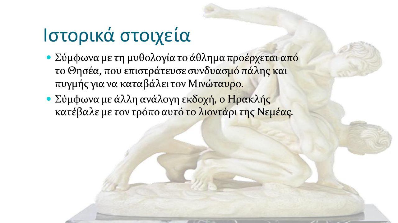 Ιστορικά στοιχεία Σύμφωνα με τη μυθολογία το άθλημα προέρχεται από το Θησέα, που επιστράτευσε συνδυασμό πάλης και πυγμής για να καταβάλει τον Μινώταυρ
