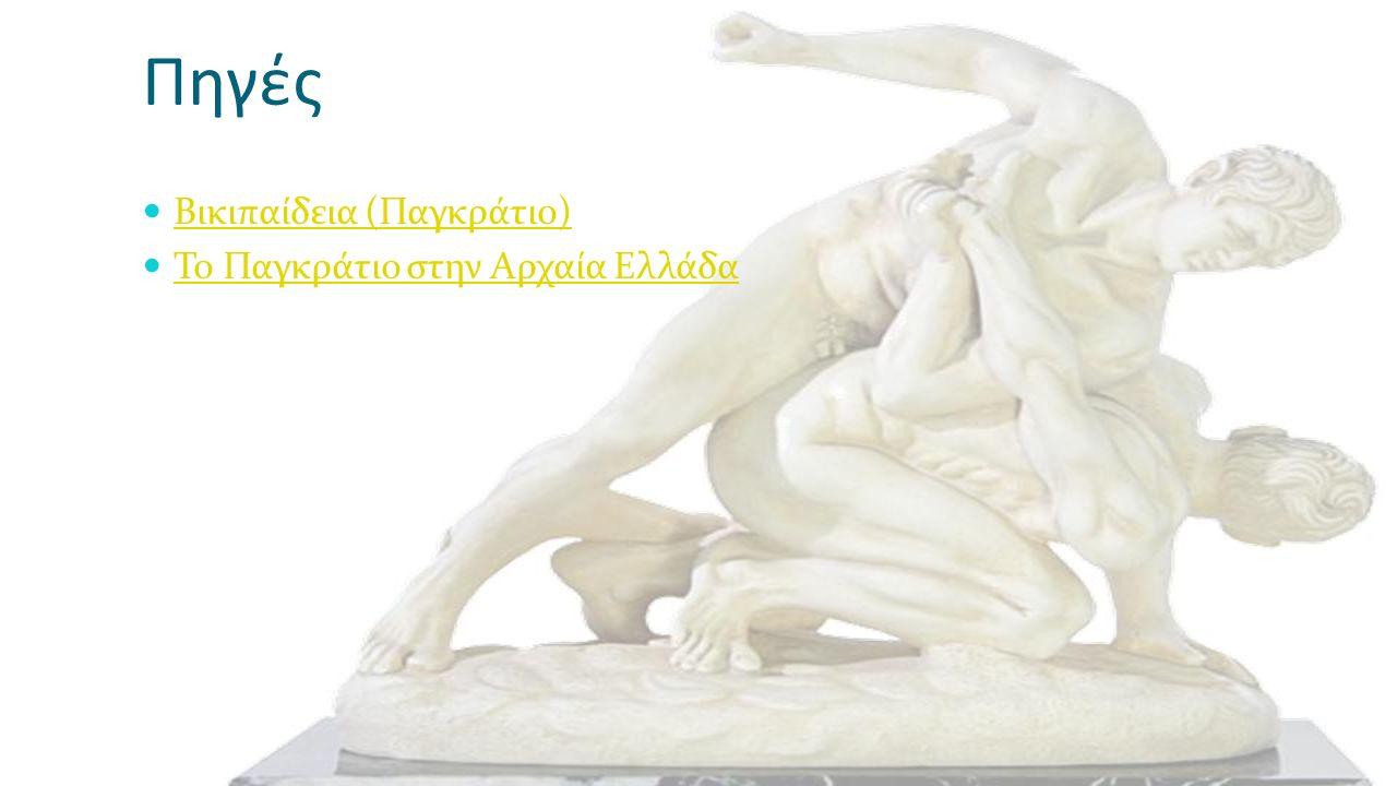 Πηγές Βικιπαίδεια (Παγκράτιο) Το Παγκράτιο στην Αρχαία Ελλάδα