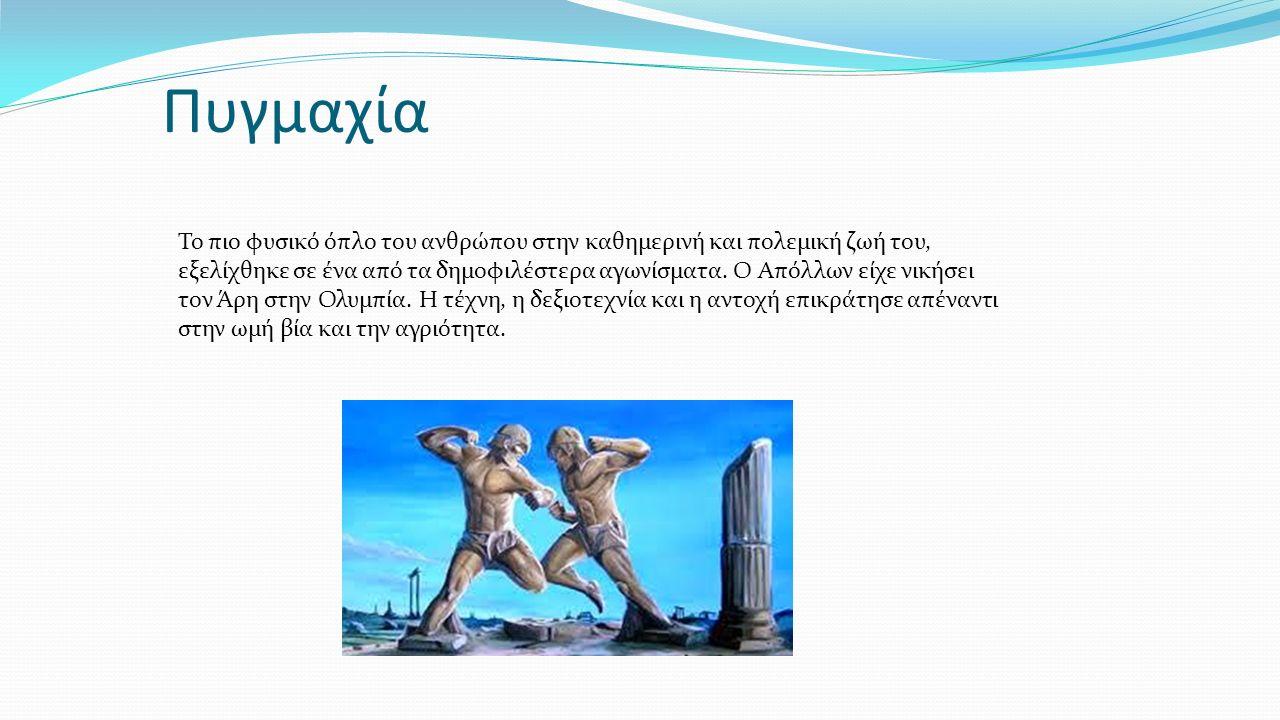 Πυγμαχία Το πιο φυσικό όπλο του ανθρώπου στην καθημερινή και πολεμική ζωή του, εξελίχθηκε σε ένα από τα δημοφιλέστερα αγωνίσματα. Ο Απόλλων είχε νικήσ