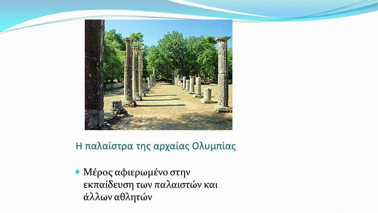 Η παλαίστρα της αρχαίας Ολυμπίας Μέρος αφιερωμένο στην εκπαίδευση των παλαιστών και άλλων αθλητών