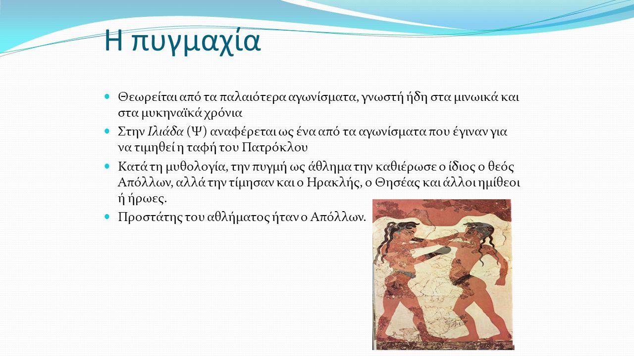 Η πυγμαχία Θεωρείται από τα παλαιότερα αγωνίσματα, γνωστή ήδη στα μινωικά και στα μυκηναϊκά χρόνια Στην Ιλιάδα (Ψ) αναφέρεται ως ένα από τα αγωνίσματα