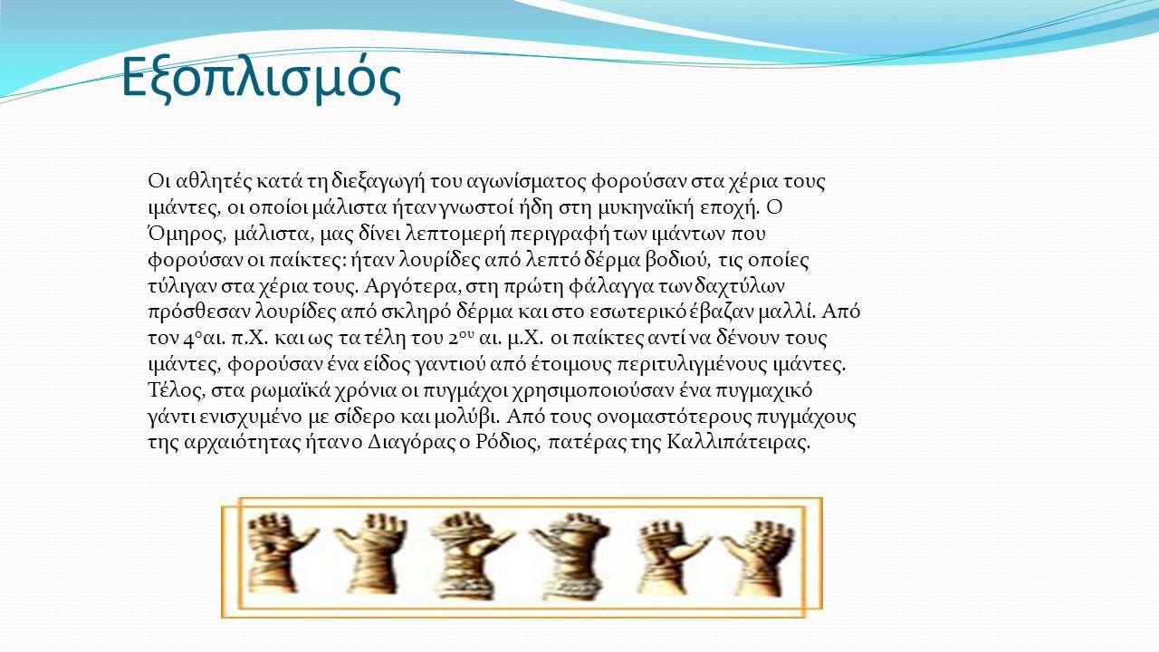 Εξοπλισμός Οι αθλητές κατά τη διεξαγωγή του αγωνίσματος φορούσαν στα χέρια τους ιμάντες, οι οποίοι μάλιστα ήταν γνωστοί ήδη στη μυκηναϊκή εποχή. Ο Όμη