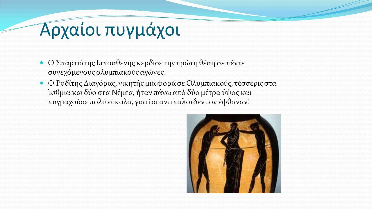 Αρχαίοι πυγμάχοι Ο Σπαρτιάτης Ιπποσθένης κέρδισε την πρώτη θέση σε πέντε συνεχόμενους ολυμπιακούς αγώνες. Ο Ροδίτης Διαγόρας, νικητής μια φορά σε Ολυμ