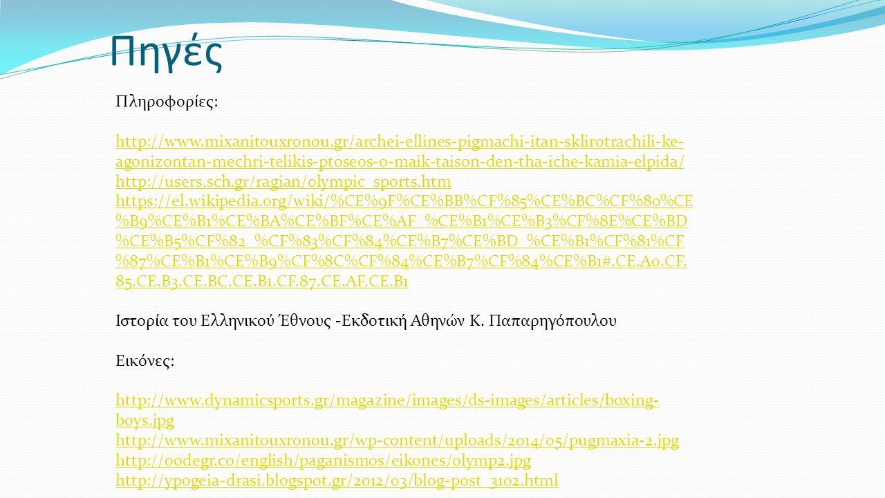 Πηγές Πληροφορίες: http://www.mixanitouxronou.gr/archei-ellines-pigmachi-itan-sklirotrachili-ke- agonizontan-mechri-telikis-ptoseos-o-maik-taison-den-
