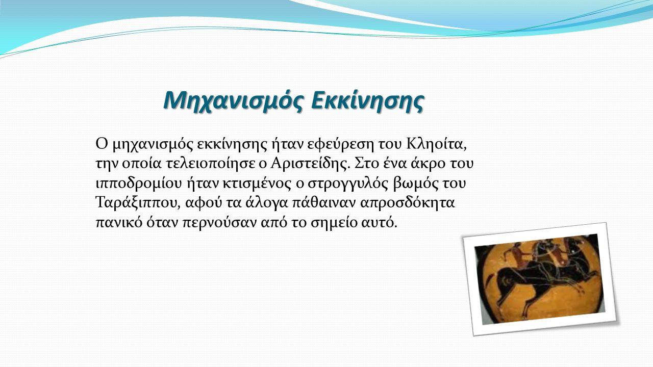Μηχανισμός Εκκίνησης Ο μηχανισμός εκκίνησης ήταν εφεύρεση του Κληοίτα, την οποία τελειοποίησε ο Αριστείδης. Στο ένα άκρο του ιπποδρομίου ήταν κτισμένο
