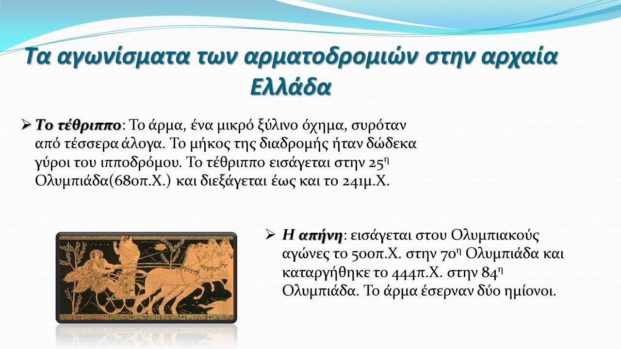 Τα αγωνίσματα των αρματοδρομιών στην αρχαία Ελλάδα  Το τέθριππο  Το τέθριππο: Το άρμα, ένα μικρό ξύλινο όχημα, συρόταν από τέσσερα άλογα. Το μήκος τ