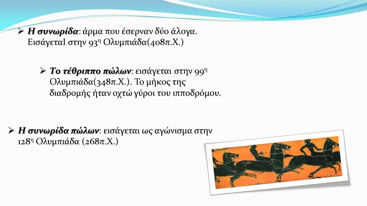  Η συνωρίδα  Η συνωρίδα: άρμα που έσερναν δύο άλογα. ΕισάγεταΙ στην 93 η Ολυμπιάδα(408π.Χ.)  Το τέθριππο πώλων  Το τέθριππο πώλων: εισάγεται στην