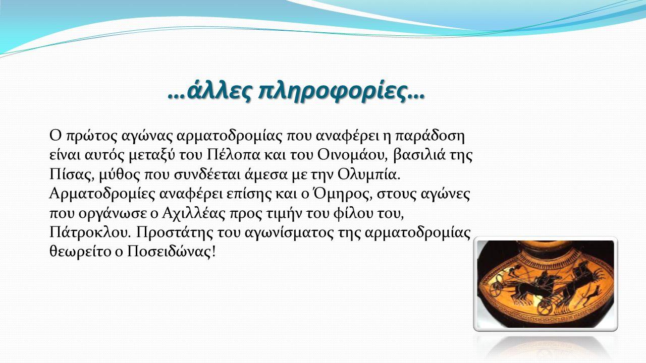 …άλλες πληροφορίες… Ο πρώτος αγώνας αρματοδρομίας που αναφέρει η παράδοση είναι αυτός μεταξύ του Πέλοπα και του Οινομάου, βασιλιά της Πίσας, μύθος που