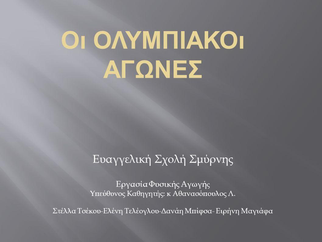 Οι Ολυμπιακοί Αγώνες έχουν μείνει στην ιστορία γιατί ένωσαν τον ελληνικό λαό στην Αρχαιότητα και ακόμα και σήμερα συνεχίζουν να αποτελούν σημαντικό μέρος της ελληνικής μας ιστορίας και μας κάνουν γνωστούς σε ολόκληρο τον κόσμο.