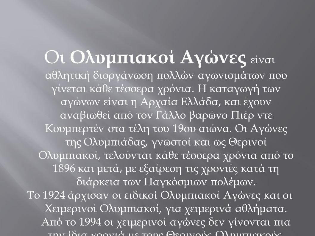 Το ακόντιο στο Πένταθλον Το ακόντιο ήταν ένα από τα πέντε αθλήματα του Πεντάθλου(τα υπόλοιπα: τροχάδην, άλμα, πάλη, δισκοβολία).