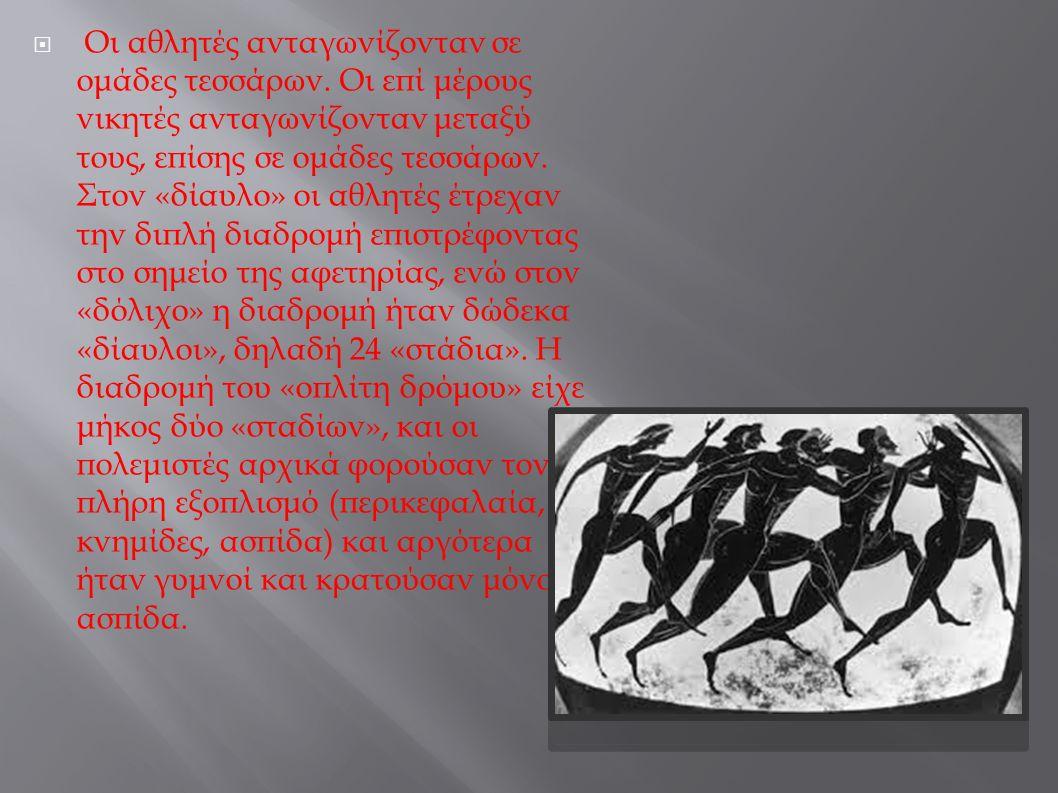 οΙ ΕΦΗΒΟΙ ΑΓΩΝΙΖΟΝΤΑΝ ΜΟΝΟ ΣΤΟ ΑΠΛΟ «ΣΤΑΔΙΟ», ΔΗΛΑΔΗ ΣΤΟΝ ΑΓΩΝΑ ΔΡΟΜΟΥ ΜΙΑΣ ΔΙΑΔΡΟΜΗΣ.