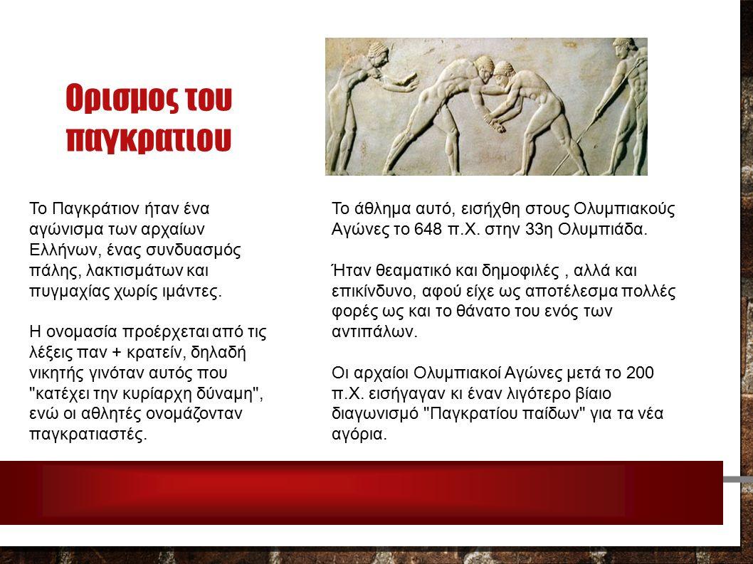 Ορισμος του παγκρατιου Το Παγκράτιον ήταν ένα αγώνισμα των αρχαίων Ελλήνων, ένας συνδυασμός πάλης, λακτισμάτων και πυγμαχίας χωρίς ιμάντες.