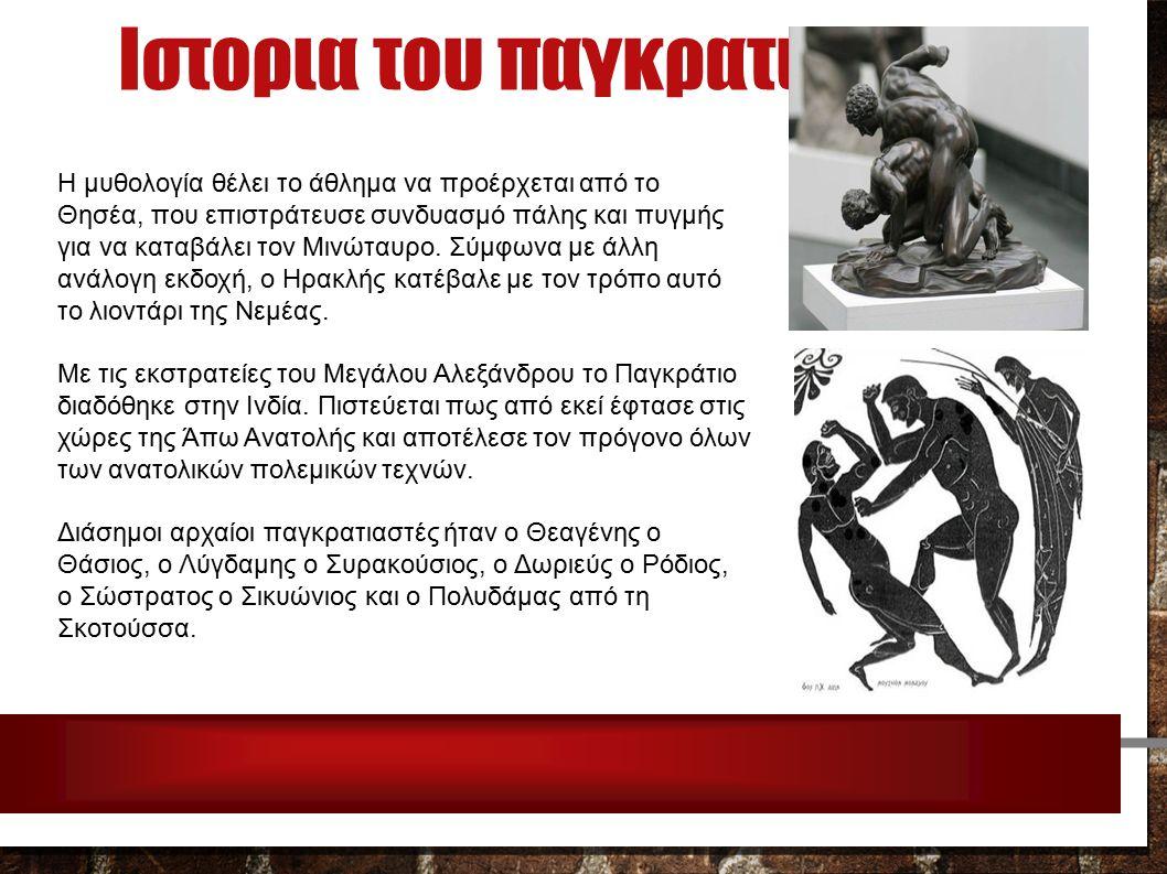 Ιστορια του παγκρατιου Η μυθολογία θέλει το άθλημα να προέρχεται από το Θησέα, που επιστράτευσε συνδυασμό πάλης και πυγμής για να καταβάλει τον Μινώταυρο.