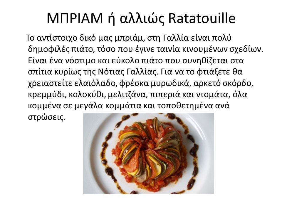 ΜΠΡΙΑΜ ή αλλιώς Ratatouille Το αντίστοιχο δικό μας μπριάμ, στη Γαλλία είναι πολύ δημοφιλές πιάτο, τόσο που έγινε ταινία κινουμένων σχεδίων.