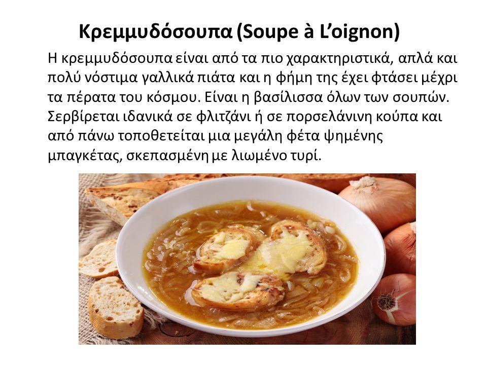 Κρεμμυδόσουπα (Soupe à L'oignon) Η κρεμμυδόσουπα είναι από τα πιο χαρακτηριστικά, απλά και πολύ νόστιμα γαλλικά πιάτα και η φήμη της έχει φτάσει μέχρι τα πέρατα του κόσμου.