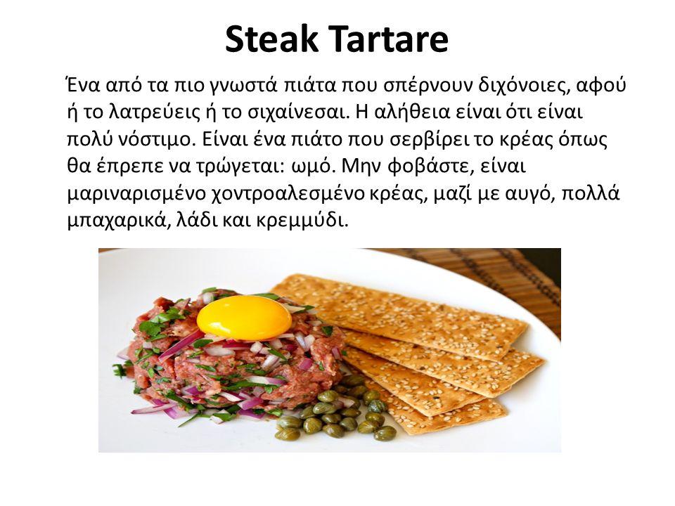 Steak Tartare Ένα από τα πιο γνωστά πιάτα που σπέρνουν διχόνοιες, αφού ή το λατρεύεις ή το σιχαίνεσαι.