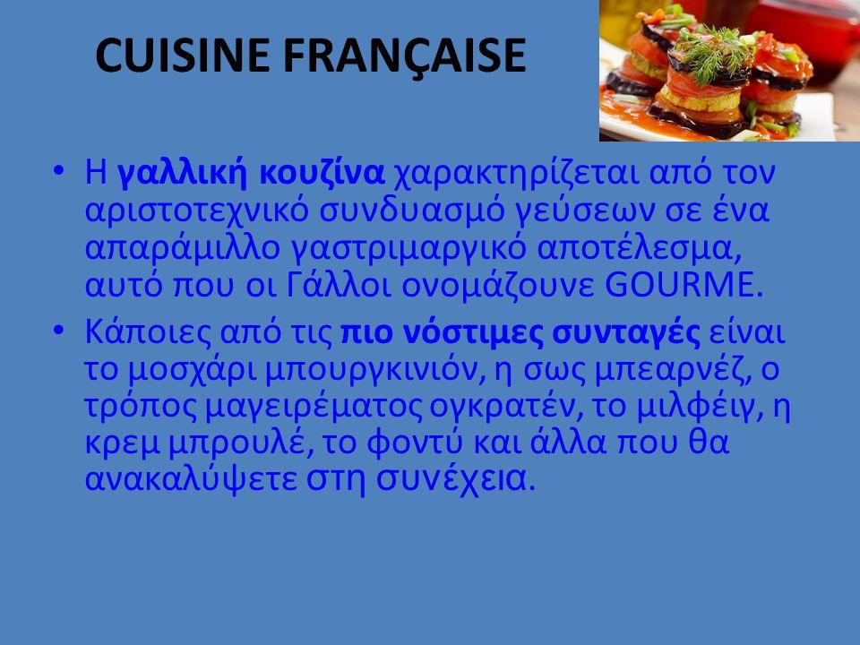 ΒΑΣΙΚΑ ΣΥΣΤΑΤΙΚΑ  Η γαλλική κουζίνα παρουσιάζει αξιόλογη ποικιλία με διαφορετικές όμως περιφερειακές διαφορές, βασισμένη στην παραγωγή και γαστρονομία της κάθε περιοχής.