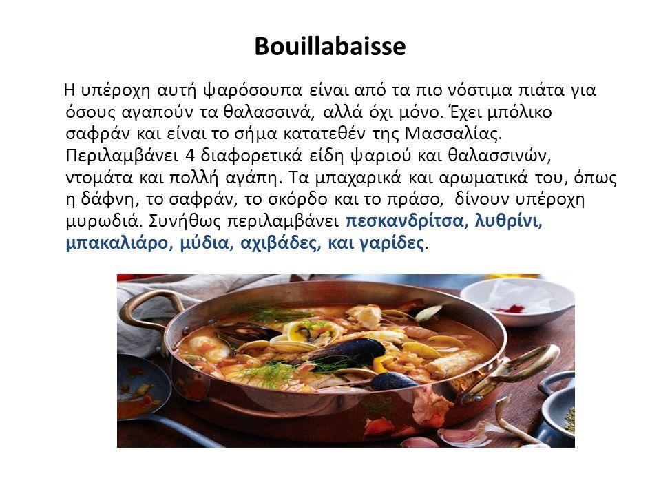 Bouillabaisse Η υπέροχη αυτή ψαρόσουπα είναι από τα πιο νόστιμα πιάτα για όσους αγαπούν τα θαλασσινά, αλλά όχι μόνο.