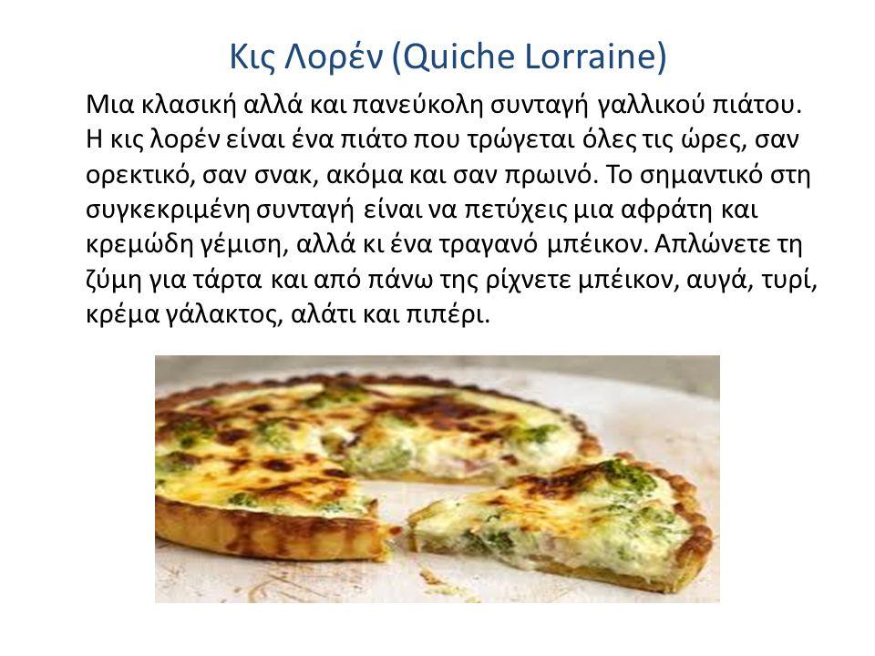 Κις Λορέν (Quiche Lorraine) Μια κλασική αλλά και πανεύκολη συνταγή γαλλικού πιάτου.