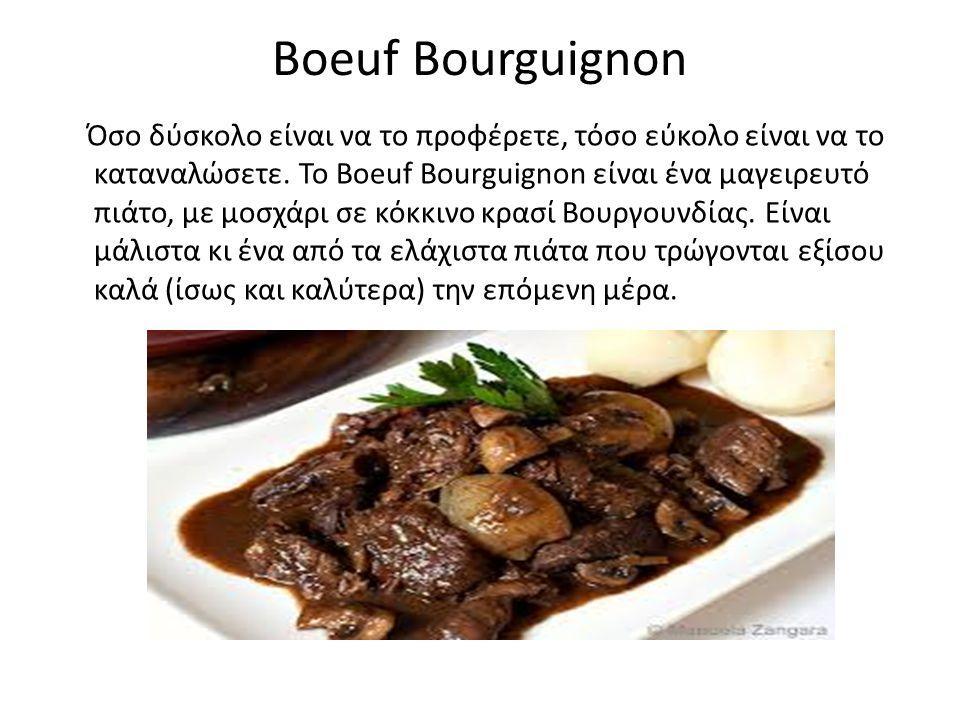 Boeuf Bourguignon Όσο δύσκολο είναι να το προφέρετε, τόσο εύκολο είναι να το καταναλώσετε.