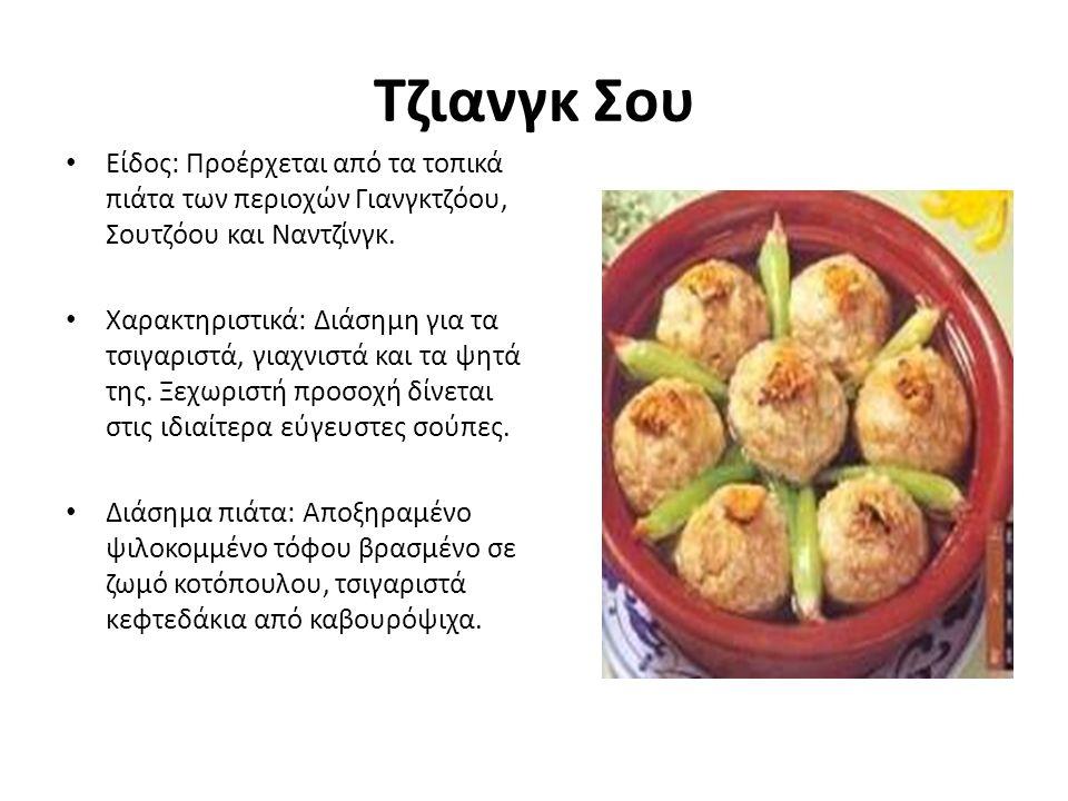 Τζιανγκ Σου Είδος: Προέρχεται από τα τοπικά πιάτα των περιοχών Γιανγκτζόου, Σουτζόου και Ναντζίνγκ.