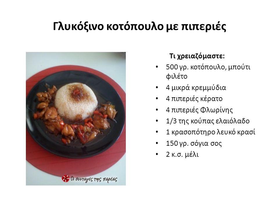 Γλυκόξινο κοτόπουλο με πιπεριές Τι χρειαζόμαστε: 500 γρ.